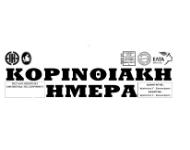 korinthiakiimera