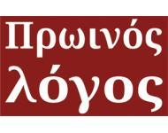 prwinos logos kozanis
