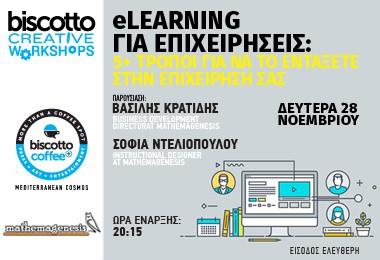 Biscotto Creative Workshop