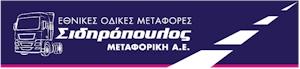ΣΙΔΗΡΟΠΟΥΛΟΣ ΜΕΤΑΦΟΡΙΚΗ