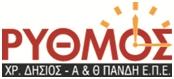 ΧΡΗΣΤΟΣ ΔΗΣΙΟΣ - ΠΑΝΔΗ Α & Θ ΕΠΕ