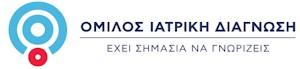 ΟΜΙΛΟΣ ΙΑΤΡΙΚΗ ΔΙΑΓΝΩΣΗ - ΙΔΙΩΤΙΚΟ ΠΟΛΥΙΑΤΡΕΙΟ - ΙΑΤΡΙΚΗ ΑΕ