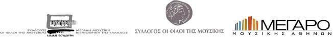 Σύλλογος Οι Φίλοι της Μουσικής – Μουσική Βιβλιοθήκη στο Μέγαρο Μουσικής Αθηνών «Μουσικές των Λουλουδιών»