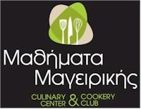 ΜΑΘΗΜΑΤΑ ΜΑΓΕΙΡΙΚΗΣ   Culinary Center & Cookery Club