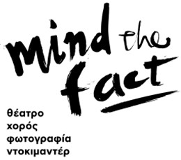 Μind the Fact Αληθινές ιστορίες με πρωταγωνιστές τους ανθρώπους που τις έζησαν