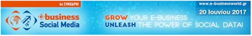 6ο Συνέδριο e-Business & Social Media World  «Grow your e-business: Unleash the Power of Social Data!»
