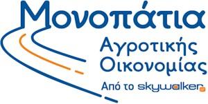 1ο Μονοπάτι Αγροτικής Οικονομίας από το skywalker.gr