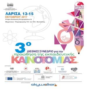 3ο Διεθνές Συνέδριο για την προώθηση της εκπαιδευτικής καινοτομίας