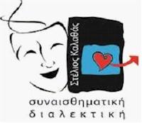 Σεμινάριο Συναισθηματικής Διαλεκτικής  στο Μέγαρο Μουσικής Θεσσαλονίκης