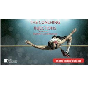 Φέτος είναι η Χρονιά μου | The Coaching Injections