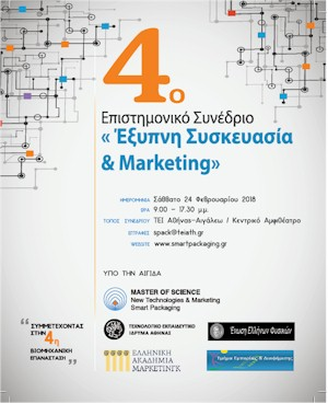 4o επιστημονικό συνέδριο: Έξυπνη Συσκευασία & Marketing