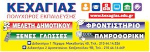 ΚΕΧΑΓΙΑΣ Ι. ΧΡΗΣΤΟΣ