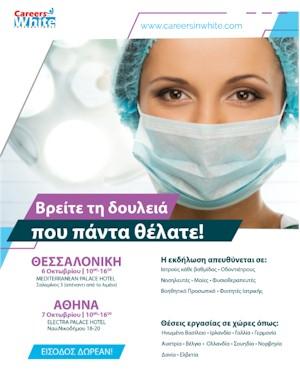 Νέες ευκαιρίες εργασίας στον ιατρικό τομέα