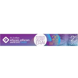 20ο Συνέδριο Infocom World 2018