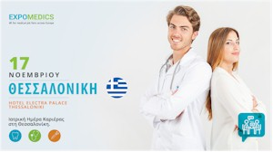 Ιατρική Ημέρα Καριέρας στη Θεσσαλονίκη