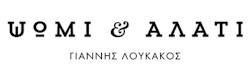ΨΩΜΙ & ΑΛΑΤΙ