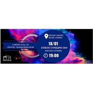 IFAAcademy για το 5ο Ετήσιο Κεντρικό Συνέδριο 2019