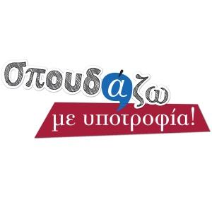 Άνοιξαν οι αιτήσεις στο «Σπουδάζω με Υποτροφία» της Equal Society