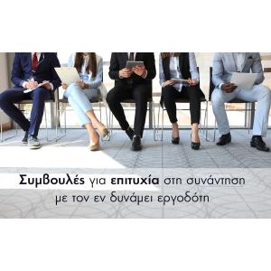 7 είδη συνέντευξης εργασίας και 3 που θα σε σοκάρουν!