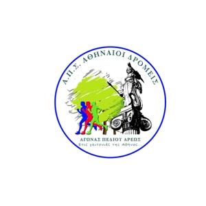 3oς Αγώνας Πεδίου Άρεως «Στις γειτονιές της Αθήνας»