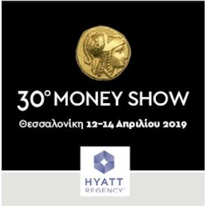 Το μεγαλύτερο Money Show των τελευταίων 10 ετών στις 12-14 Απριλίου στη Θεσσαλονίκη