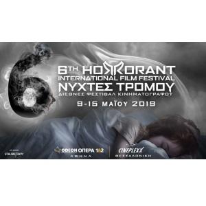 6ο Horrorant Film Festival «Νύχτες Τρόμου». Ποτέ ένας εφιάλτης δεν ήταν τόσο συναρπαστικός!