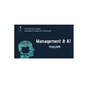 16ο Φοιτητικό Συνέδριο ΔΕΤ-Κρατήστε θέση στο συναρπαστικό ταξίδι της Τεχνητής Νοημοσύνης