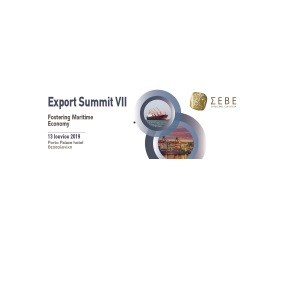 Export Summit VII: Fostering Maritime Economy. Ο ΣΕΒΕ φέρνει κοντά τον κόσμο της ναυτιλίας με τη βιομηχανία, το εμπόριο και τις υπηρεσίες