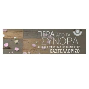 Συναυλία-αφιέρωμα στον Γιώργο Κάβουρα από τον Μπάμπη Τσέρτο στο 4ο Διεθνές Φεστιβάλ Ντοκιμαντέρ Καστελορίζου