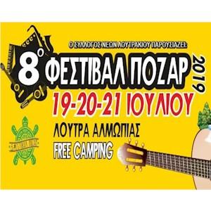 Το 8o Φεστιβάλ Πόζαρ είναι εδώ