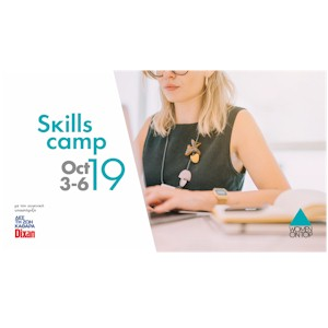 Skills Camp Thessaloniki 2019