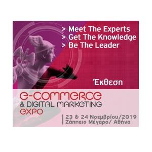 Νέο ρεκόρ συμμετοχών για την eCommerce & Digital Marketing Expo 2019 στο Ζάππειο Μέγαρο