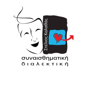Μονοήμερο Σεμινάριο Συναισθηματικής Διαλεκτικής στο Μέγαρο Μουσικής Θεσσαλονίκης από τον Στέλιο Καλαθά