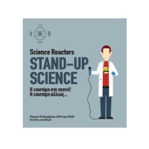Σειρά επιστημονικών διαλέξεων «Hub Science» και παράσταση της ομάδας Science Reactors με τίτλο «Stand-up Science»