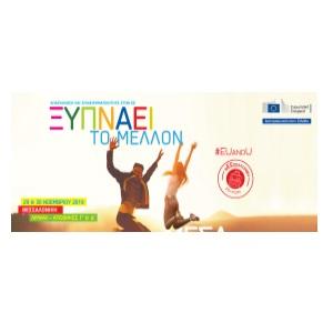 Συμμετοχή του Skywalker.gr στο EUandU Conference – EUandU θΕΕσσαλονίκη Edition στη Θεσσαλονίκη.