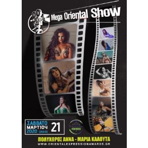 Mega Oriental Show στον Πολυχώρο «Άννα – Μαρία Καλουτά»