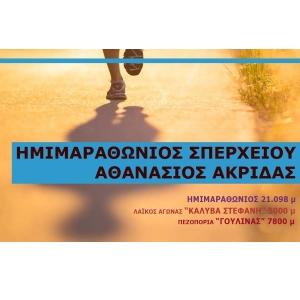 Προκήρυξη 5ου Ημιμαραθωνίου Σπερχειού «Αθανάσιος Ακρίδας»