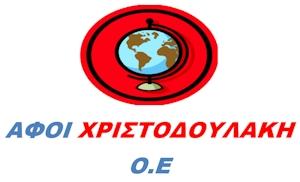 ΣΟΥΠΕΡ ΜΑΡΚΕΤ ΑΦΟΙ ΧΡΙΣΤΟΔΟΥΛΑΚΗ