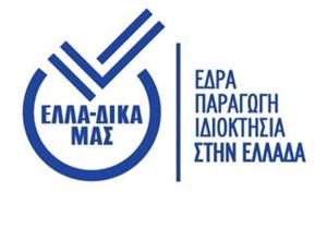 Η Κεντρική Ένωση Δήμων Ελλάδος και η πρωτοβουλία ΕΛΛΑ-ΔΙΚΑ ΜΑΣ προχωρούν σε κοινό πρόγραμμα συνεργασίας