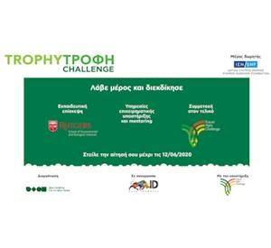 Παράταση έως τις 12 Ιουνίου για τις αιτήσεις συμμετοχής στον διαγωνισμό Trophy - Τροφή Challenge