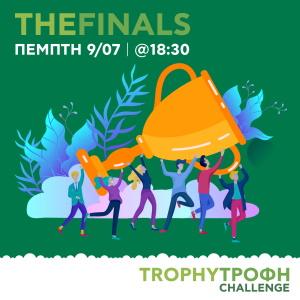 Στις 9 Ιουλίου η online εκδήλωση του τελικού του διαγωνισμού Trophy – Τροφή Challenge