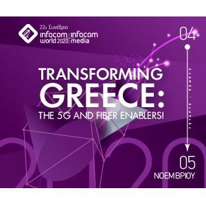 22ο Συνέδριο ICW-InfoCom World