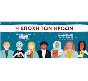 Athens Science Virtual Festival 2021