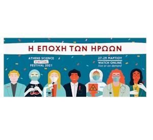 Athens Science Virtual Festival 2021  Η εποχή των ηρώων An era of heroes