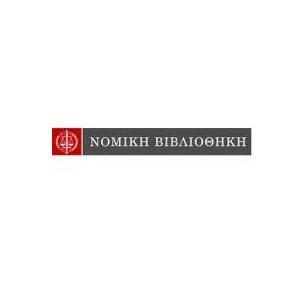 Νέο πρόγραμμα: Ασφάλεια και προστασία από κυβερνοεπιθέσεις κατά δικηγορικών γραφείων