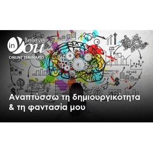 Νέο σεμινάριο Believe In You: « Αναπτύσσω τη δημιουργικότητα και τη φαντασία μου»