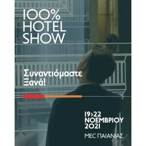 Συναντιόμαστε Ξανά!: το νέο μήνυμα του 100% Hotel Show