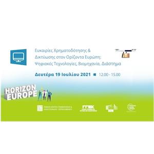 Ευκαιρίες χρηματοδότησης & δικτύωσης στον Ορίζοντα Ευρώπη στον τομέα των ψηφιακών τεχνολογιών, της βιομηχανίας και του Διαστήματος, 19 Ιουλίου 2021