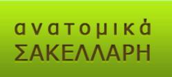 c002e23e0e5 ΝΙΚΟΛΑΟΣ ΣΑΚΕΛΛΑΡΗΣ Α.Ε. : Εταιρικό προφίλ | Skywalker.gr